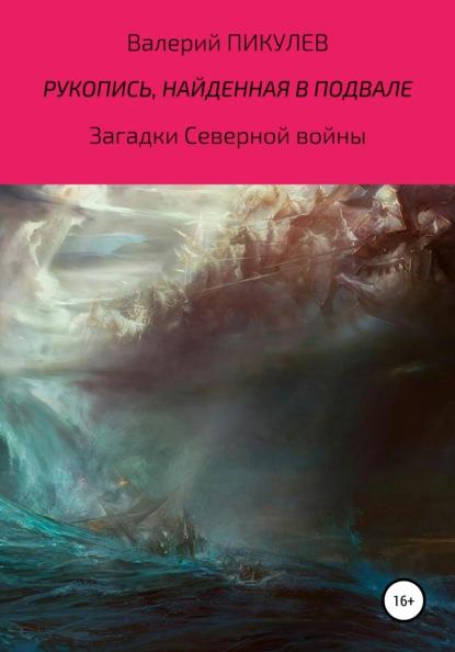 Валерий Александрович Пикулев Северная повесть