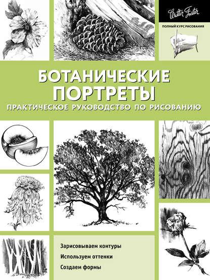 Коллектив авторов Ботанические портреты. Практическое руководство по рисованию коллектив авторов онкология