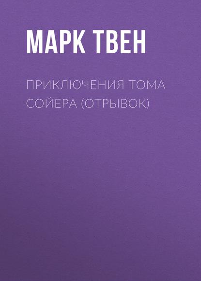 Марк Твен. Приключения Тома Сойера (отрывок)