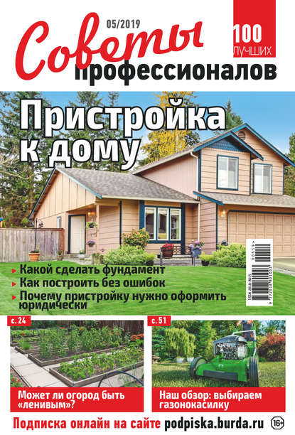 Группа авторов Советы профессионалов №05/2019