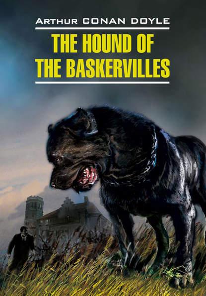 Артур Конан Дойл The Hound of the Baskervilles / Собака Баскервилей. Книга для чтения на английском языке артур конан дойл the hound of the baskervilles