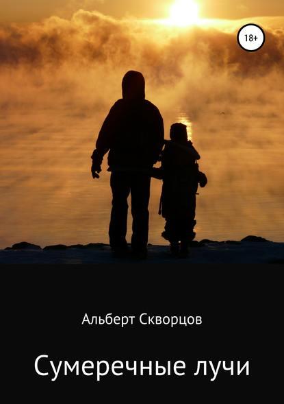 Альберт Скворцов Сумеречные лучи казанцев к отмщенный