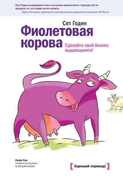 Фото - Сет Годин Фиолетовая корова. Сделайте свой бизнес выдающимся! годин с фиолетовая корова сделайте свой бизнес выдающимся
