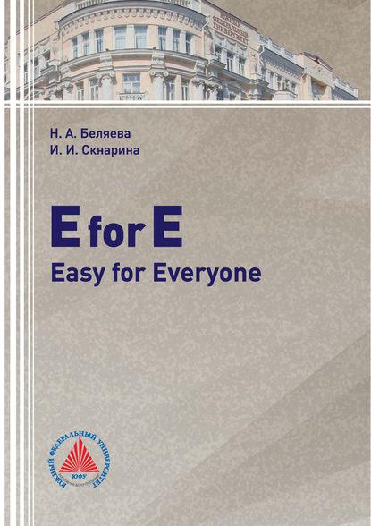 E for E: Easy for Everyone - И. И. Скнарина