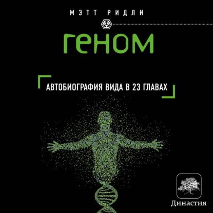Ридли Мэтт Геном: автобиография вида в 23 главах обложка