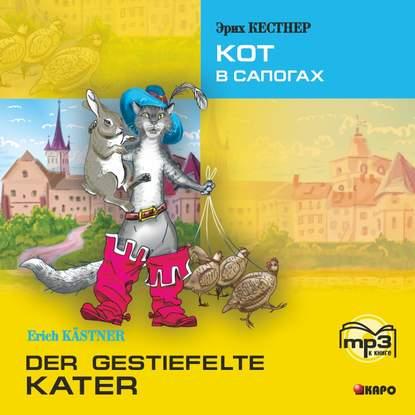 Эрих Кестнер Der gestiefelte kater / Кот в сапогах. MP3 недорого