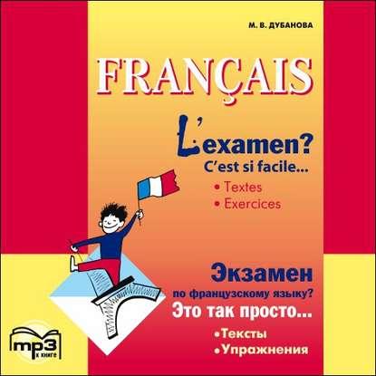 М. В. Дубанова L'examen? C'est si facile / Экзамен по французскому языку? MP3 сенченкова м грамматические тесты по французскому языку