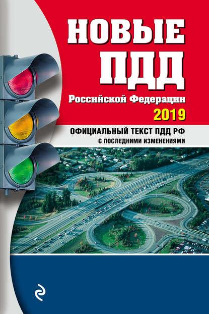 Алексей Громаковский Новые ПДД РФ с последними изменениями на 2019 год алексей петров один год на корабле