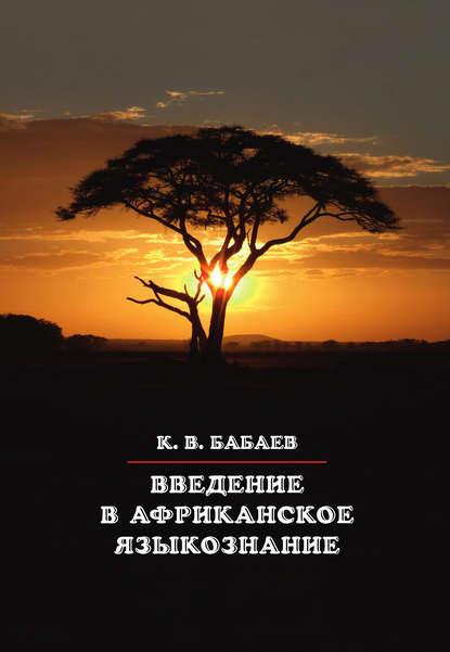 К. В. Бабаев Введение в африканское языкознание нина мечковская общее языкознание структурная и социальная типология языков