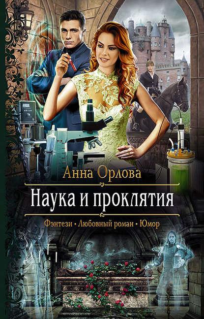 Анна Орлова Наука и проклятия генри саттон визионист