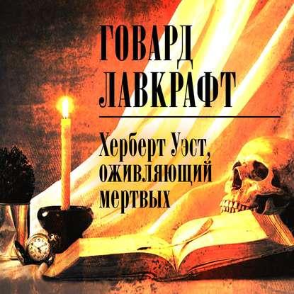 Лавкрафт Говард Филлипс Зов Ктулху обложка