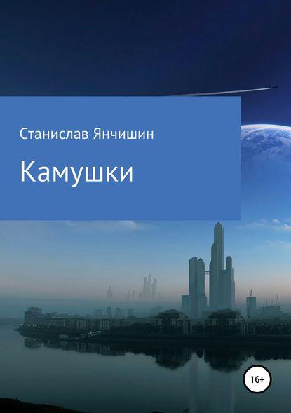 Станислав Анатольевич Янчишин Камушки станислав анатольевич янчишин шкафандр