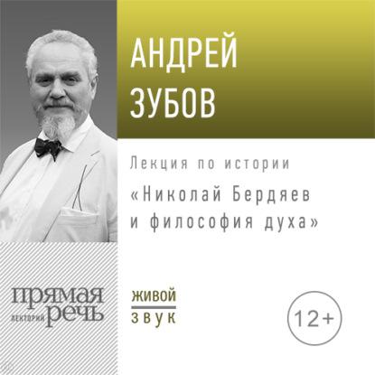 Лекция «Николай Бердяев и философия духа»
