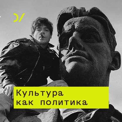 Фото - Юрий Сапрыкин Несоветская культура: от «Ленина-гриба» до казаков юрий геннадьевич сотин от