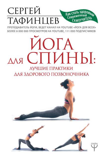 Йога для спины: лучшие практики для здорового