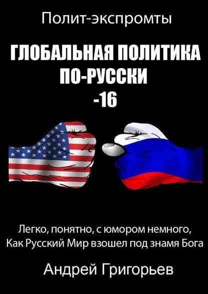 Андрей Григорьев Глобальная политика по-русски–16