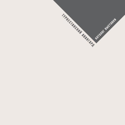 Группа авторов Туркменистанский авангард. Каталог выставки валентин серов офорт литография каталог выставки