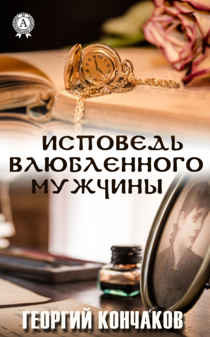 Георгий Кончаков Исповедь влюблённого мужчины георгий кончаков кончаков кто нас учит диалоги