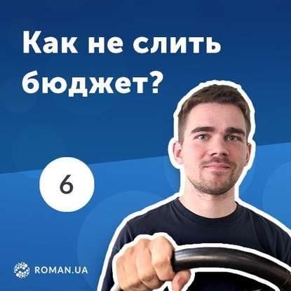 Роман Рыбальченко 6. Широкий тип соответствия в Google AdWords brad geddes advanced google adwords