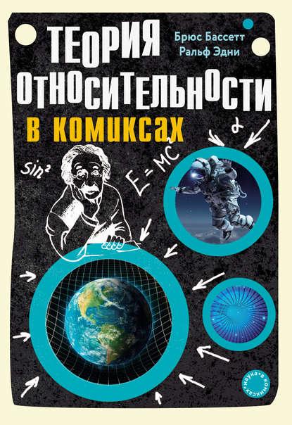 Брюс Бассетт Теория относительности в комиксах лебедев сергей александрович научный метод история и теория монография