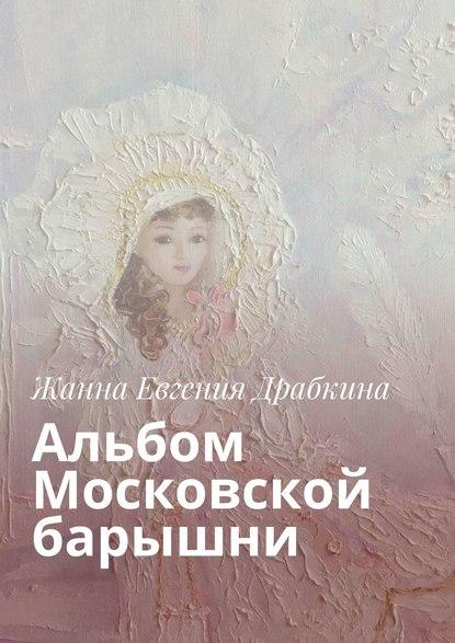 Жанна Евгения Драбкина Альбом Московской барышни