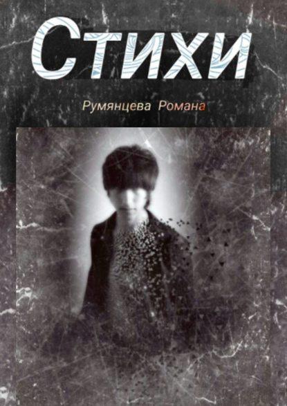Роман Румянцев - Стихи