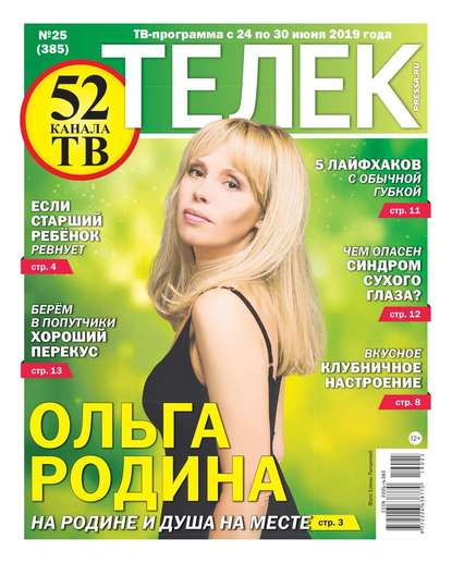 Телек Pressa.ru 25-2019