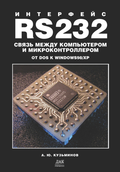Интерфейс RS232: Связь между компьютером и микроконтроллером.