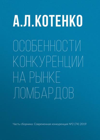 А. Л. Котенко Особенности конкуренции на рынке ломбардов и л логвинова субъекты конкуренции на страховом рынке