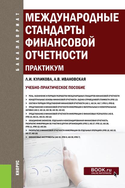 Л. И. Куликова Международные стандарты финансовой отчетности. Практикум пчелина с минаева м международные стандарты финансовой отчетности учебное пособие