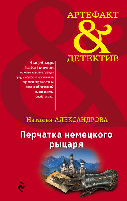 Наталья Александрова Перчатка немецкого рыцаря
