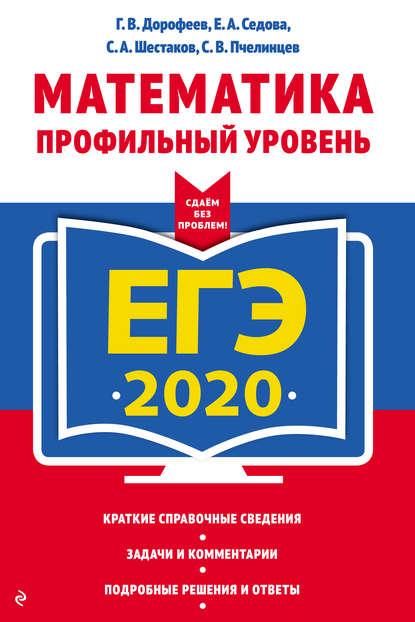 Е. А. Седова ЕГЭ-2020. Математика. Профильный уровень т а седова от мане до пикассо альбом