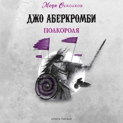 Аберкромби Джо Полкороля обложка