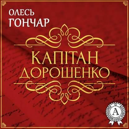 Фото - Олесь Терентійович Гончар Капітан Дорошенко. Новела колектив авторів відлуння любові чоловіки