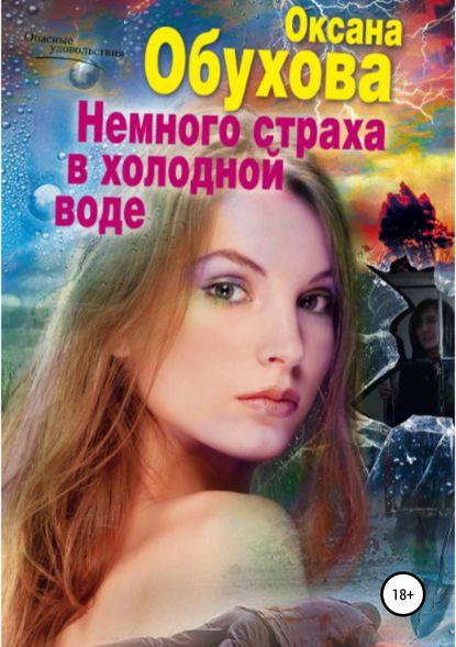 Оксана Обухова Немного страха в холодной воде оксана обухова лучший забавный детектив