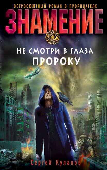 Сергей Кулаков — Не смотри в глаза пророку