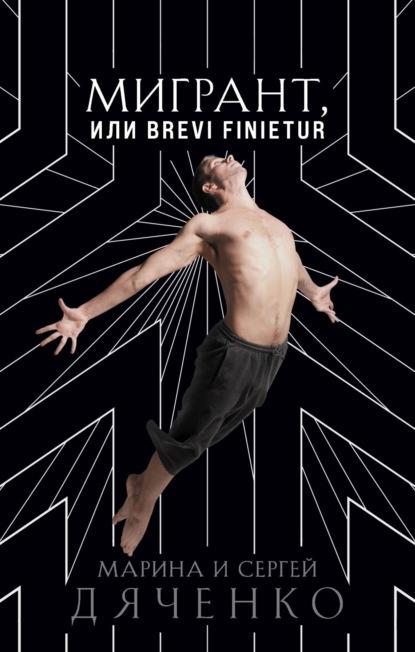 Марина и Сергей Дяченко. Мигрант, или Brevi finietur