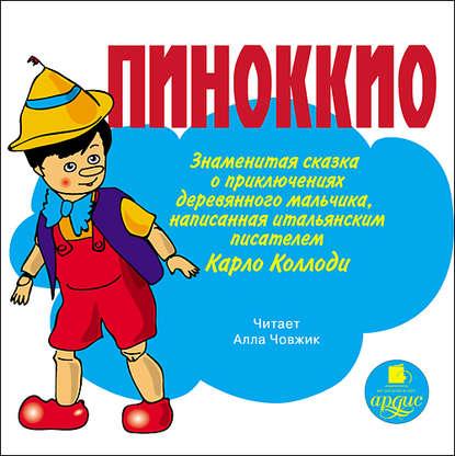 Карло Коллоди Пиноккио. Приключения деревянного человечка франк и ульянова д итальянский с карло коллоди приключения пиноккио