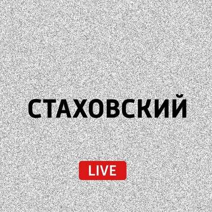Евгений Стаховский 20 февраля, но не сегодня