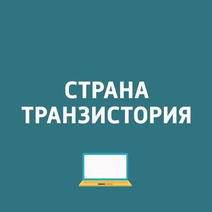 Картаев Павел MIT Technology Review опубликовал рейтинг ТОП-50 умных компаний TR50