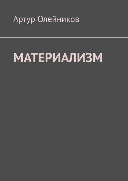 Артур Олейников Материализм. Бога – нет артур олейников избранные произведения