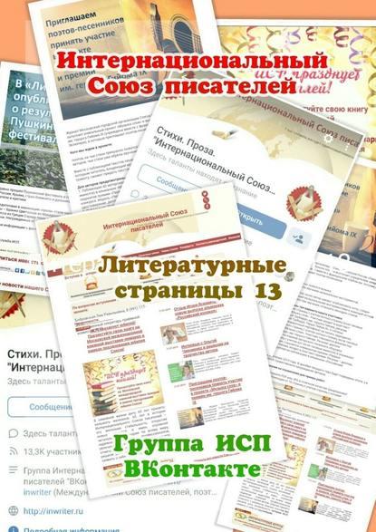 Литературные страницы–13. Группа ИСП ВКонтакте