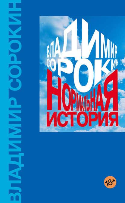 Владимир Сорокин. Нормальная история