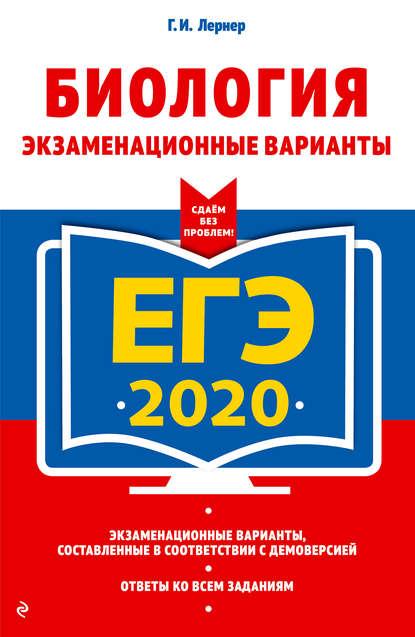 Г. И. Лернер ЕГЭ-2020. Биология. Экзаменационные варианты