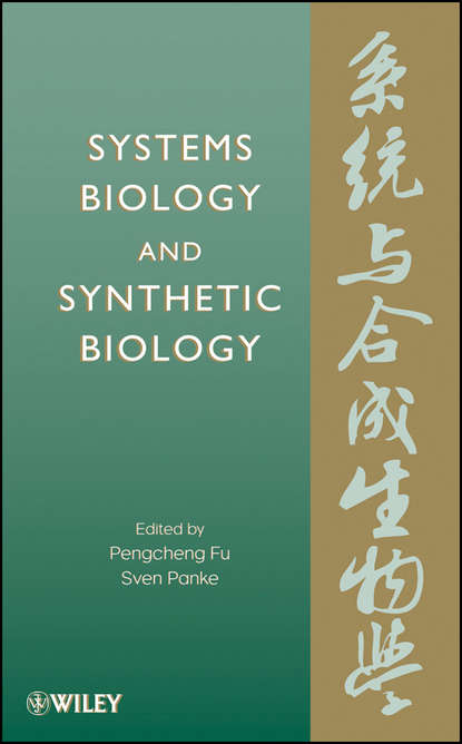 Pengcheng Fu Systems Biology and Synthetic Biology witold pedrycz fuzzy systems engineering