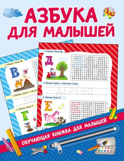 В. Г. Дмитриева Азбука для малышей азбука от а до я