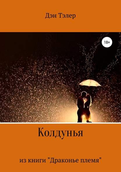 купить книги булатовича в москве