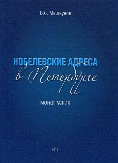 Виктор Мешкунов Нобелевские адреса в Петербурге