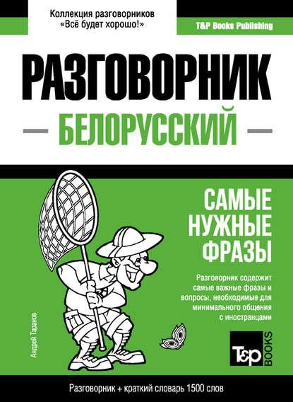 Белорусский разговорник и краткий словарь 1500 слов