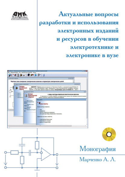 Актуальные вопросы разработки и использования электронных изданий и ресурсов в обучении электротехнике и электронике в вузе
